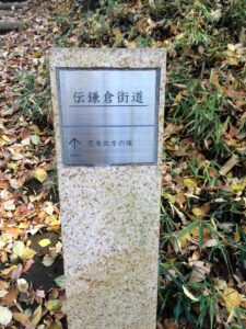 伝鎌倉街道