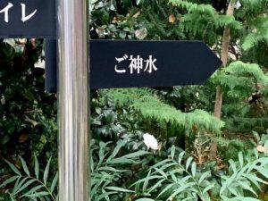 阿佐ヶ谷神明ご神水3