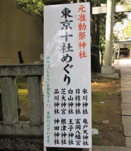 東京十社めぐり