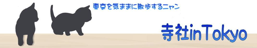 寺社inTokyo~東京歴史散歩~