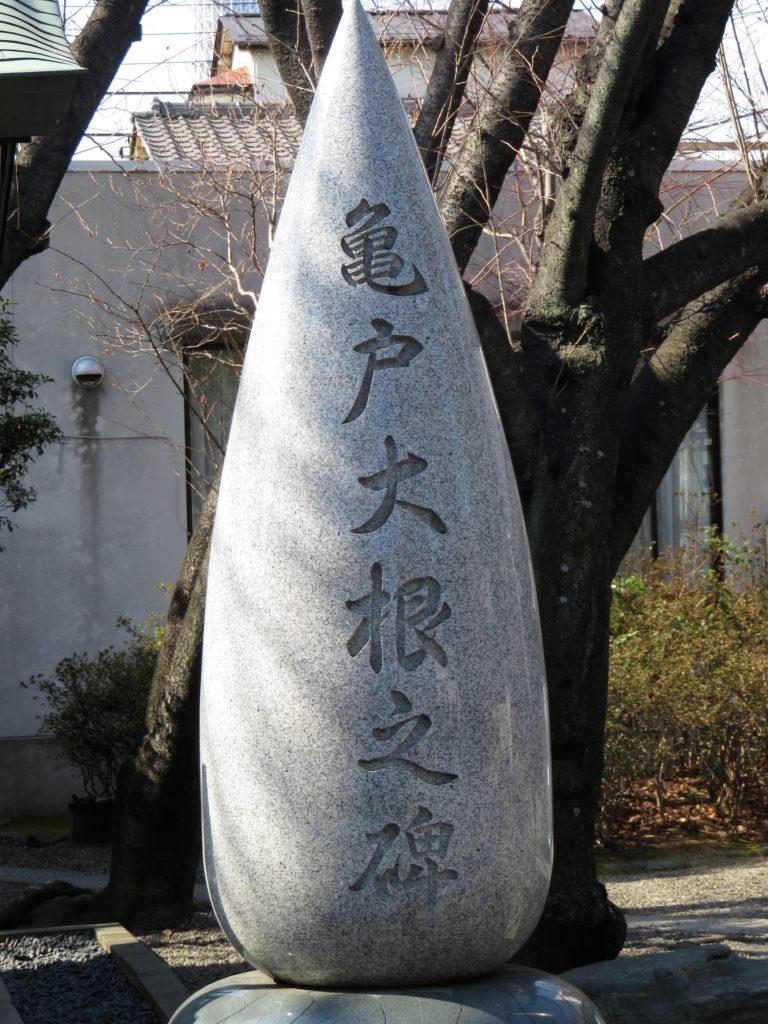 亀戸香取神社大根の碑