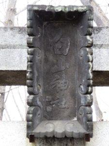 荻窪白山神社鳥居看板