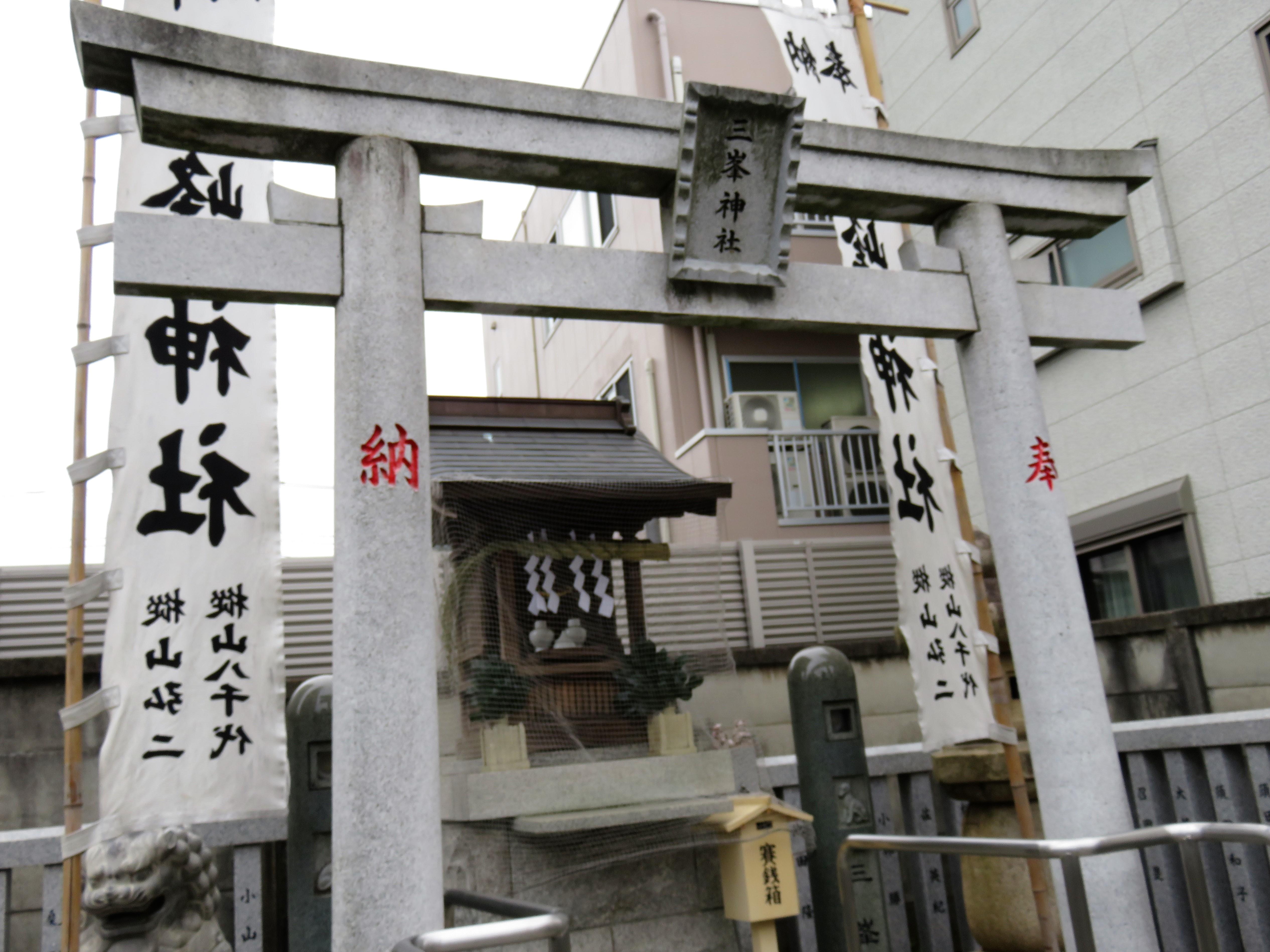 荻窪白山神社三峰神社