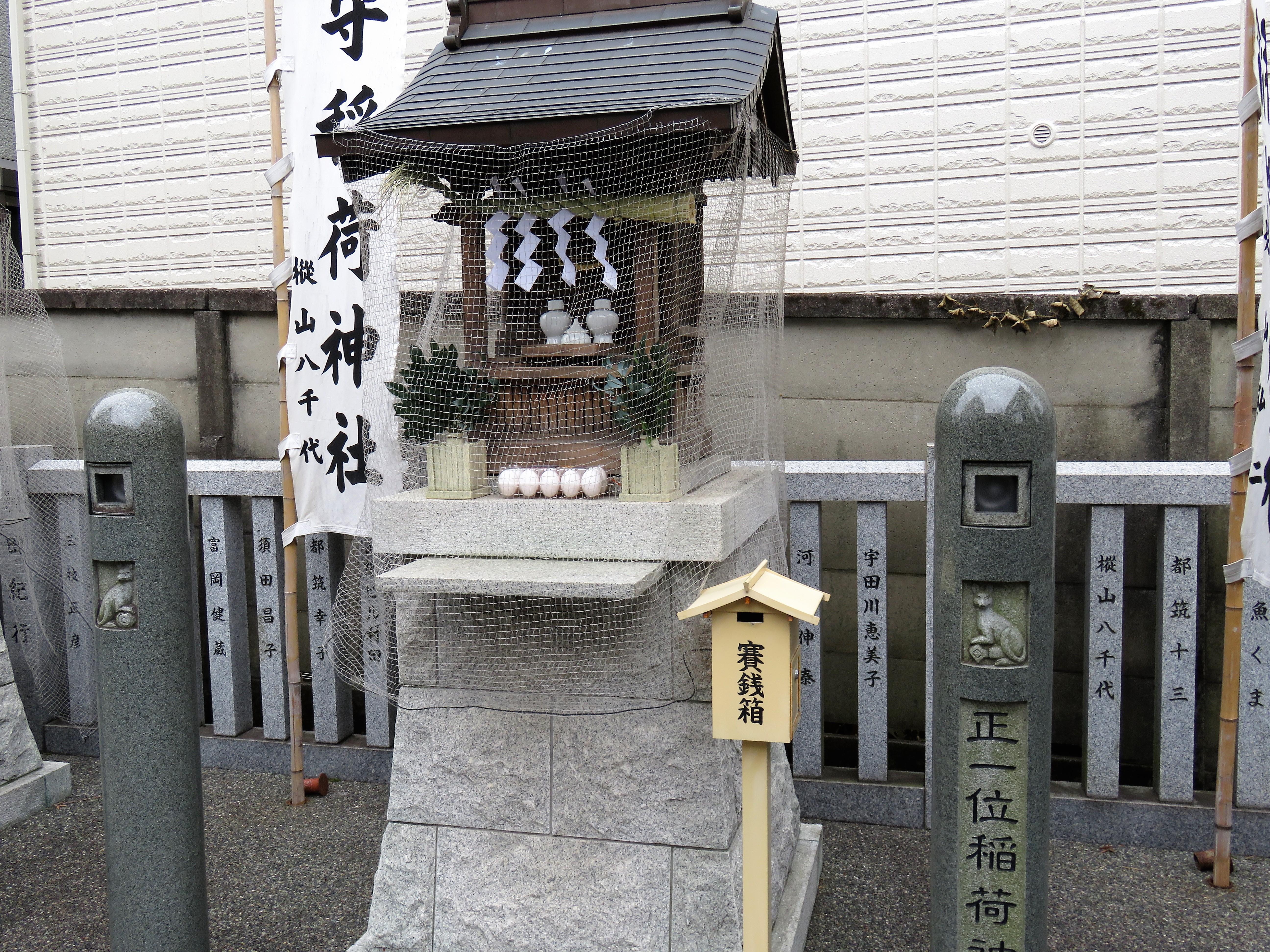 荻窪白山神社正一位稲荷神社
