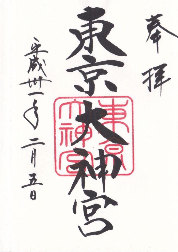 東京大神宮御朱印