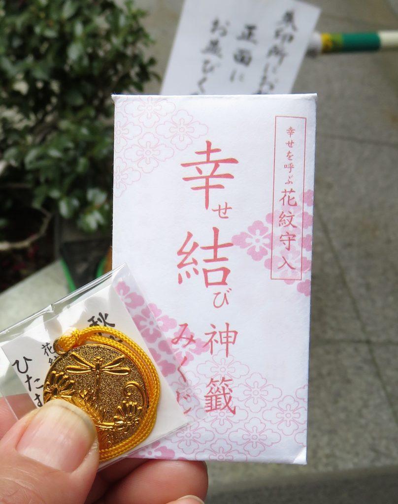 東京大神宮おみくじ