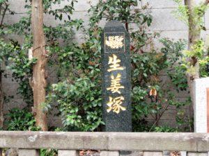 芝大神宮生姜塚
