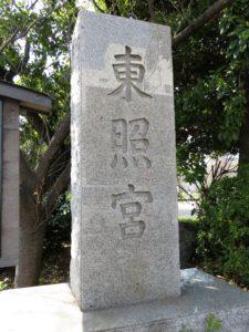 芝東照宮石碑