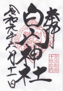 白山神社御朱印