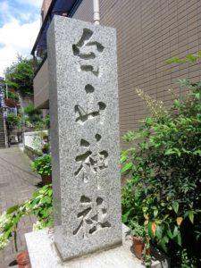 白山神社表参道
