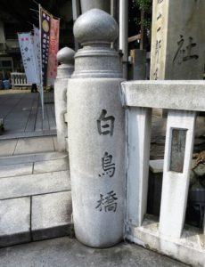 鳥越神社白鳥橋