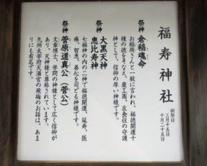 鳥越神社摂社