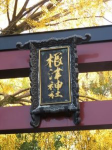 根津神社鳥居2