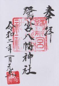 鷺ノ宮八幡神社御朱印