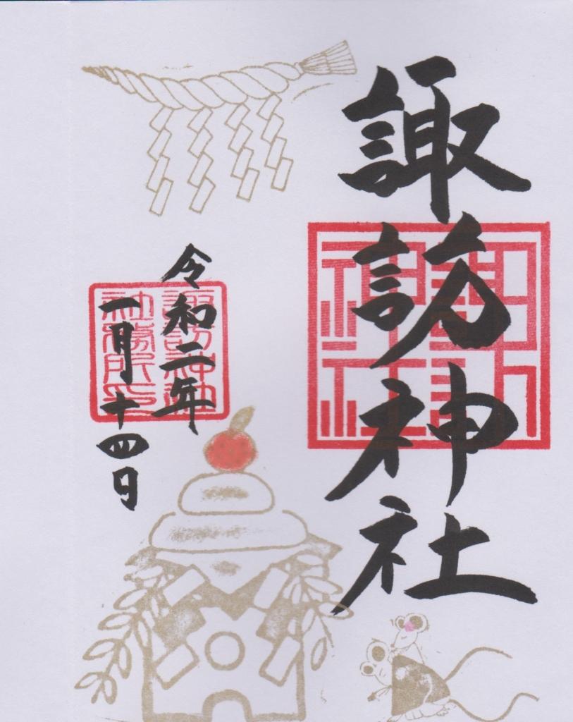 新宿諏訪神社御朱印