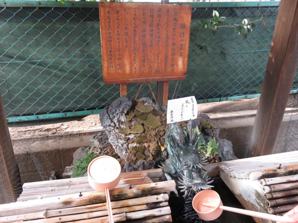 新宿諏訪神社手水舎