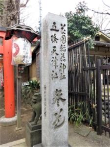 五條天神社・花園稲荷神社石碑