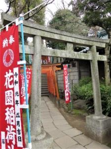 花園稲荷神社鳥居3