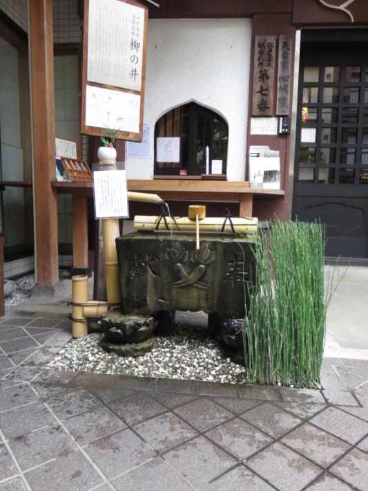 心城院柳の井