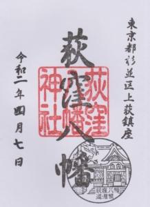 荻窪八幡神社御朱印