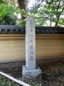 今川家累代の墓石碑
