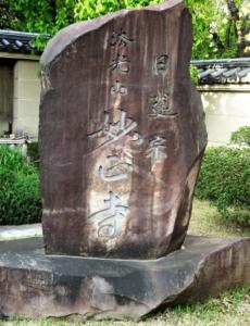 妙正寺石碑