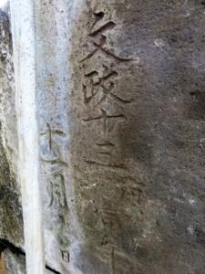 中村八幡神社碑文