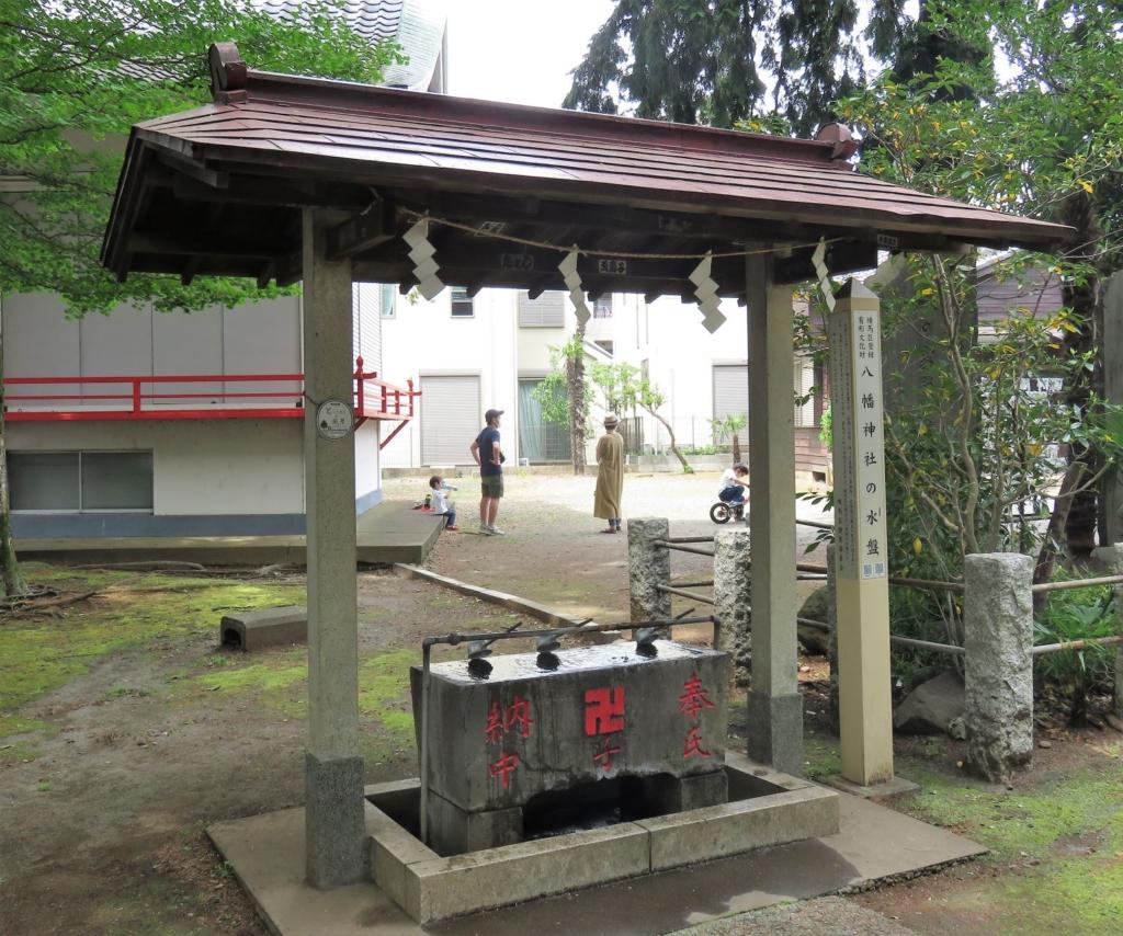 中村八幡神社手水舎