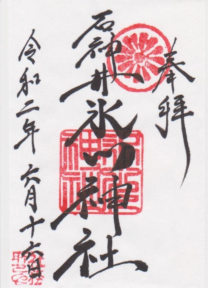 石神井氷川神社御朱印
