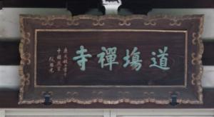 道場寺本堂2