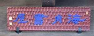 三宝寺長屋門2