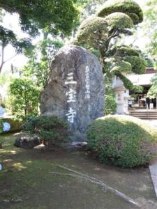 三宝寺石碑