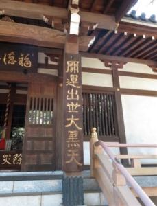 三宝寺大黒堂4