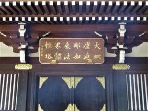 三宝寺根本大塔
