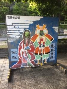 豊島泰経・照姫