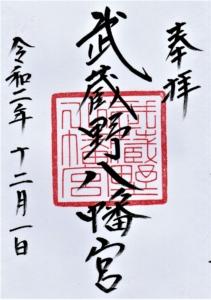 武蔵野八幡宮御朱印