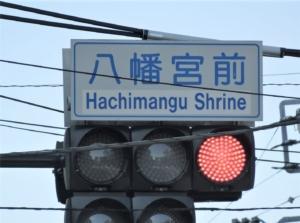 吉祥寺通り信号