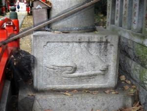馬橋稲荷神社双竜鳥居基壇右