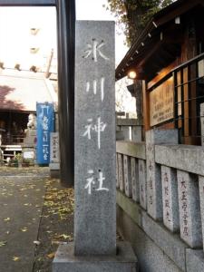高円寺氷川神社石碑