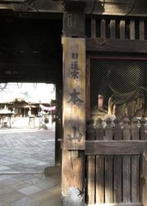 妙法寺山門額1