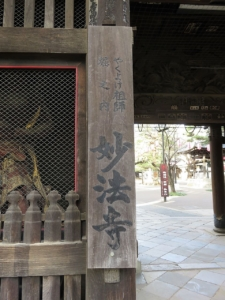 妙法寺山門額2