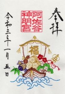 阿佐ヶ谷神明宮正月限定御朱印符