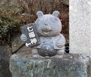 沼袋氷川神社中野七福神案内