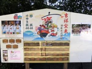 沼袋氷川神社中野七福神3
