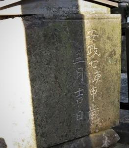 沼袋氷川神社旧手水舎文字