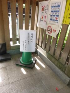 熊野神社東門