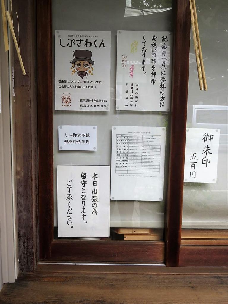 平塚神社社務所2