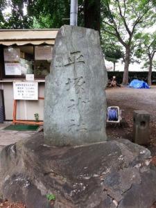 平塚神社石碑
