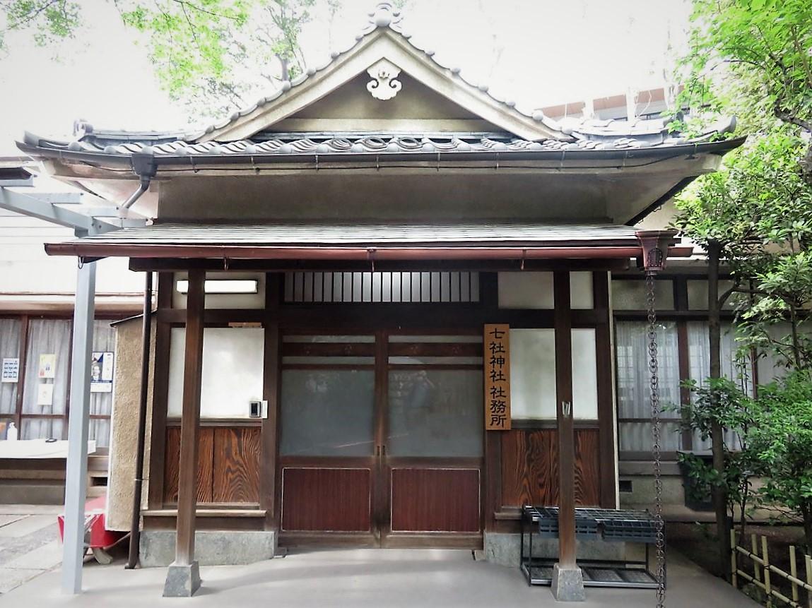 七社神社社務所
