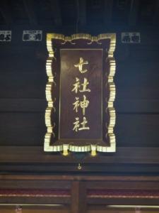 七社神社扁額